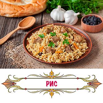Доставка блюда из риса Тверь